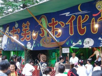 立川の夏・祭(お化け屋敷)