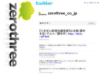 株式会社ゼロスリーのTwitterアカウント