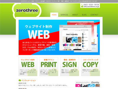 zerothree_co_jp
