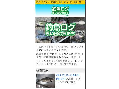 「釣魚ログー思い出の魚たち」スマートフォン版