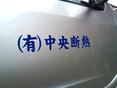会社名カッティングシート制作(車)
