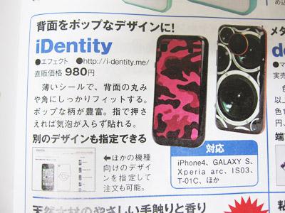 iDentityが週刊アスキーに掲載されました