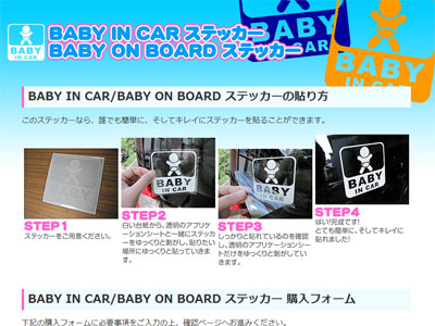 BABY IN CAR/BABY ON BOARD ステッカー