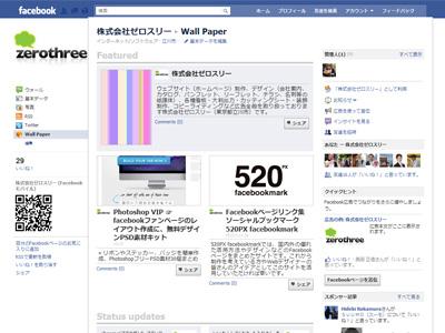 ゼロスリーのFacebookページ