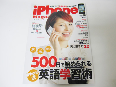 iphonemagazine vol.18