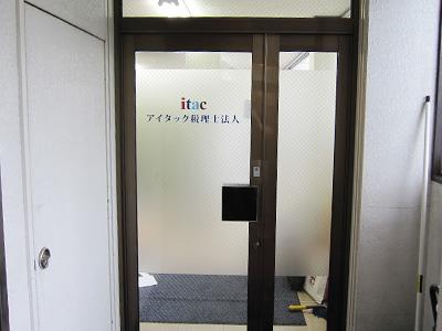 入口玄関サイン(看板)