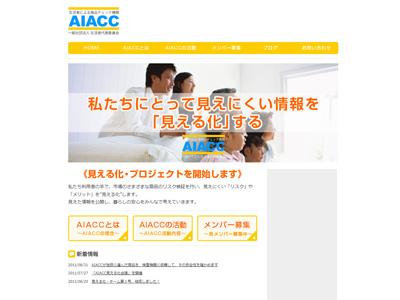 一般社団法人ウェブサイト