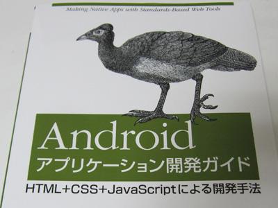 アンドロイドアプリ開発