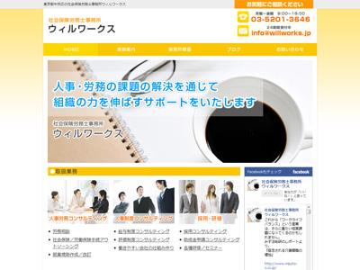 社会保険労務士ウェブサイト
