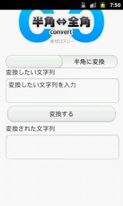 半角全角変換アプリ