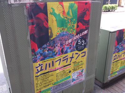 立川フラメンコ2012