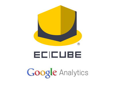 EC-CUBE Google Analytics
