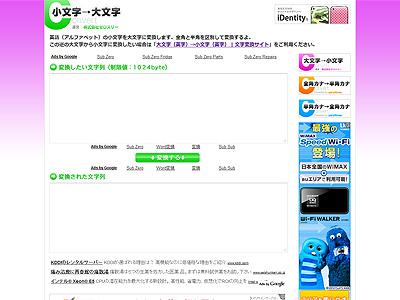 小文字(英字)→大文字(英字) | 文字変換サイト