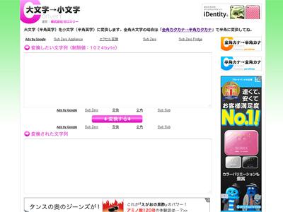 大文字(半角英字)→小文字(半角英字) | 文字変換サイト