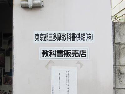 シールタイプの社名看板