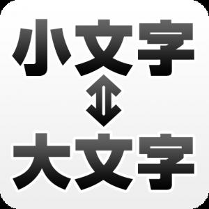 小文字大文字変換アプリ