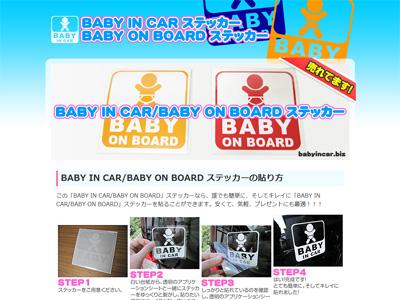 BABY IN CAR/BABY ON BOARD ステッカー/シールの販売サイト