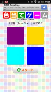 色当てゲームアプリ